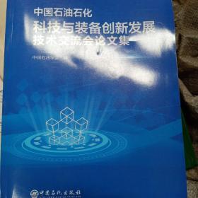 中国石油石化科技装备创新发展技术交流会论文集