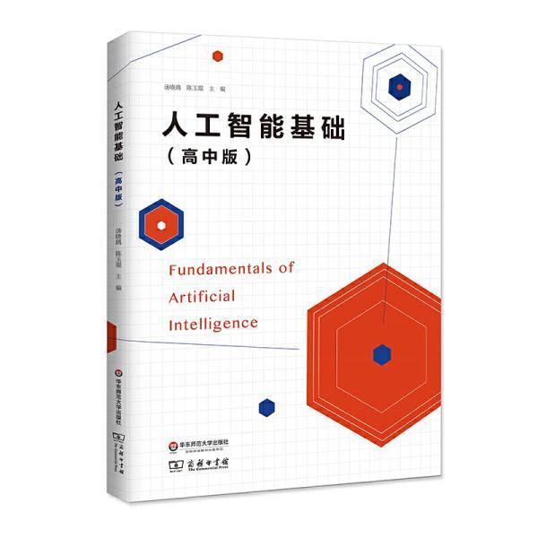 人工智能基础(高中版)