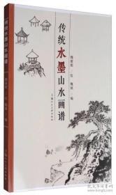 传统水墨山水画谱