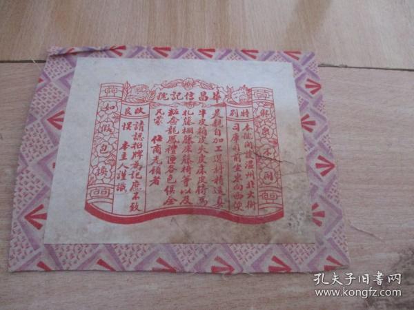 民国商标:华昌信记号(温州)