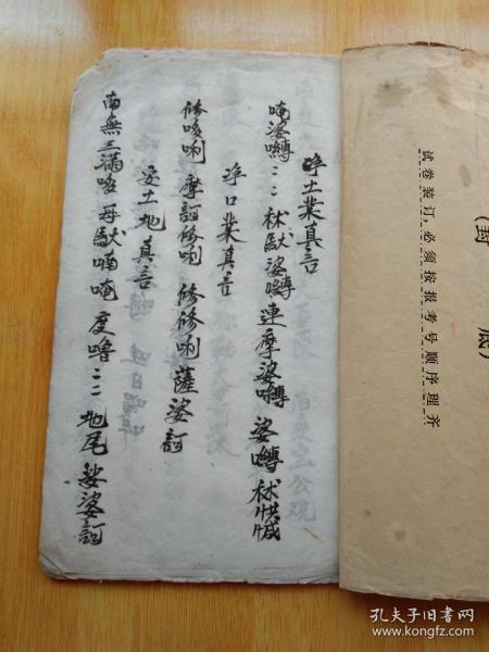 《内容自鉴,无缺字》佛教手抄本道教手抄本符咒秘旨堪舆风水地理手抄本科仪唱本工尺谱。