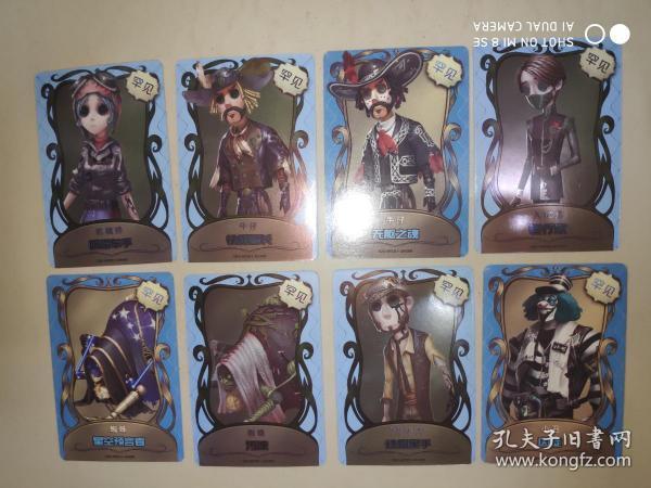 第5人格 卡片8枚1组(4)