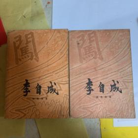 李自成(第三卷,上、中册)