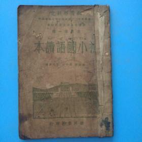 初小国语读本(第七册)
