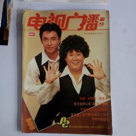 林明哲,陈忠华新加坡杂志封面