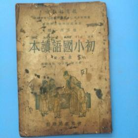 初小国语读本(第五册)