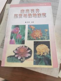 家庭花卉鉴赏与栽培技艺