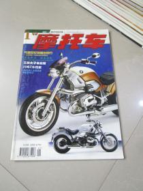 老杂志:摩托车2001年第 1期