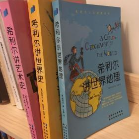希利尔人文启蒙系列3册合售:希利尔讲世界地理,希利尔讲世界史,希利尔讲艺术史