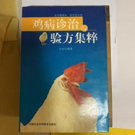 鸡病诊治验方集粹