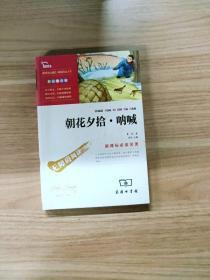 朝花夕拾·呐喊(彩插励志版)/新课标必读名著·无障碍阅读