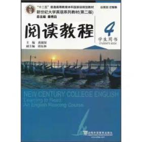二手 新世纪大学英语(第二版)阅读教程4学生用书 黄源深 上海