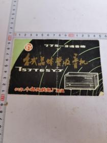 台式晶体管扩音机