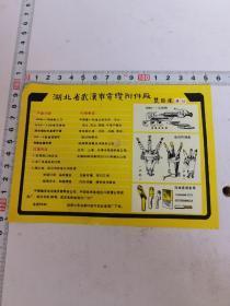 湖北省武汉市电缆附件厂楚图南