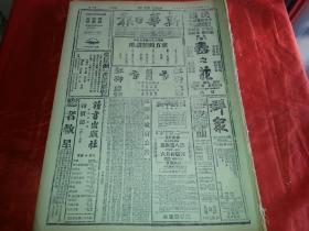 民国32年1月17日《新华日报》缅东敌进犯滇南佛海西南激战打洛被陷皖西我克太湖苏北敌受重创;