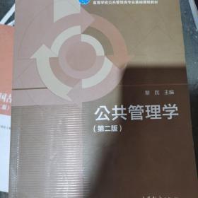 高等学校公共管理类专业基础课程教材:公共管理学(第二版)