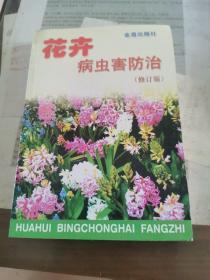花卉病虫害防治
