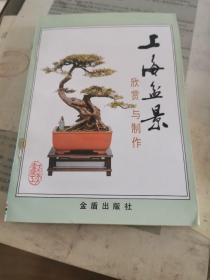 上海盆景欣赏与制作