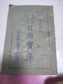 1942年满洲国民适用日用宝库下册大厚册信息量很大
