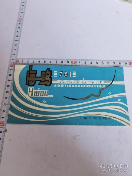 海鸥7ai晶体管收音机说明书