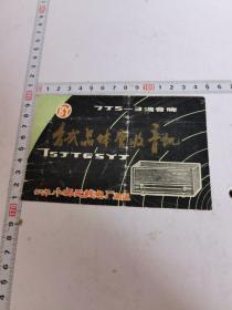 by7ts-3波音牌台式晶体管收音机(南通小海)