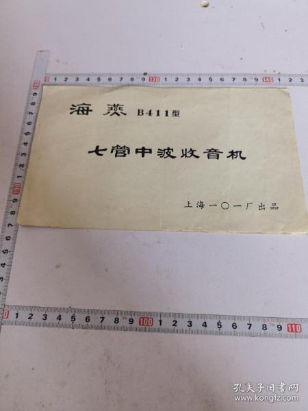 海燕b411型七管中波收音机说明书