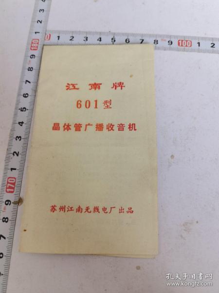 江南牌601型晶体管广播收音机