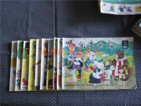 《儿童画报》1987年第2-11期 十本合售