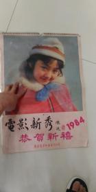 1984年电影新秀挂机,深圳友谊商店