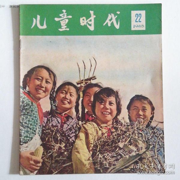 儿童时代1965年【第22期】