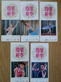 恭贺新春明信片(5张)