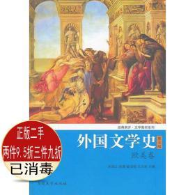 外国文学史欧美卷第五版朱维之南开出9787310044146