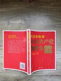 历史的轨迹 中国共产党为什么能?.