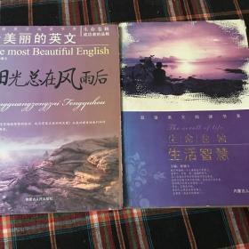 双语美文阅读书系 阳光总在风雨后 最美丽的英文 生命卷轴 生活智慧 两册合售