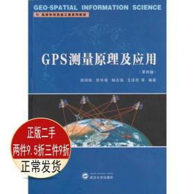 GPS测量原理及应用第四4版 徐绍铨 张华海 杨志强 王泽民 武