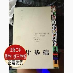 设计基础 葛田田 上海交通大学出版社 9787313122797