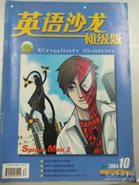 英语沙龙初级版