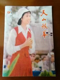 天山银幕新疆维吾尔自治区电影发行公司1984年第9期#1