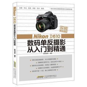 玩转单反相机——Nikon D610 数码单反摄影从入门到精通