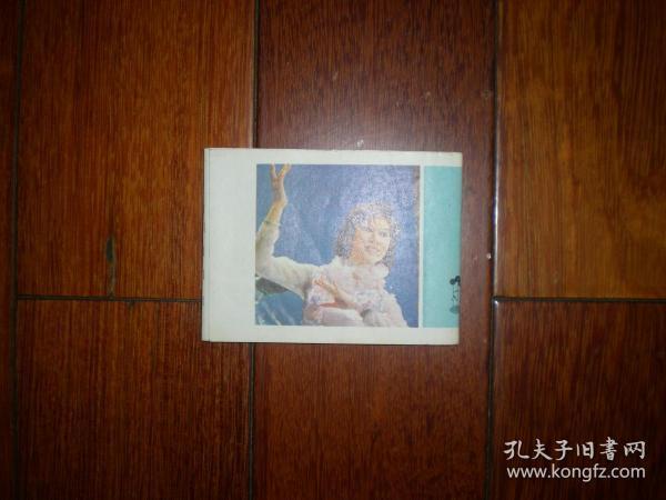 折叠书歌片——我的中国心。。。。