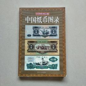 中国纸币图录: 2008年修正版