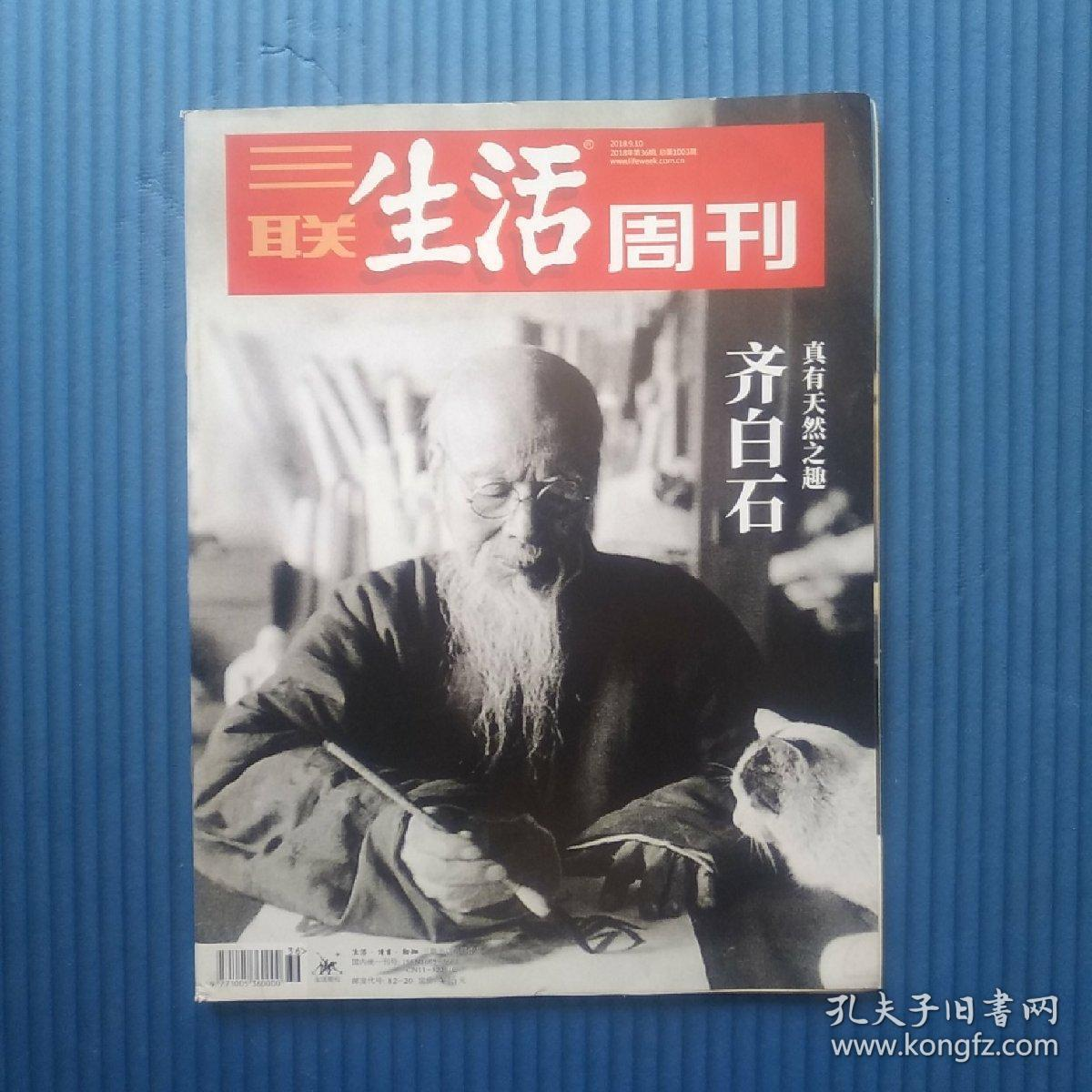 期刊杂志:三联生活周刊2018年第36期:齐白石:真有天然之趣