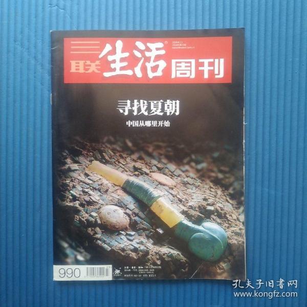 期刊杂志:三联生活周刊2018年第23期:寻找夏朝:中国从哪里开始
