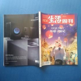 期刊杂志:三联生活周刊2018年第7/8期合刊:环球寻味记:以食为旅四海一家