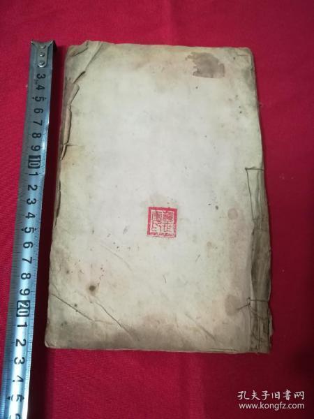 心经,手抄本,(上面有天津民国时的教育家。张伯苓,的黔印三枚。)