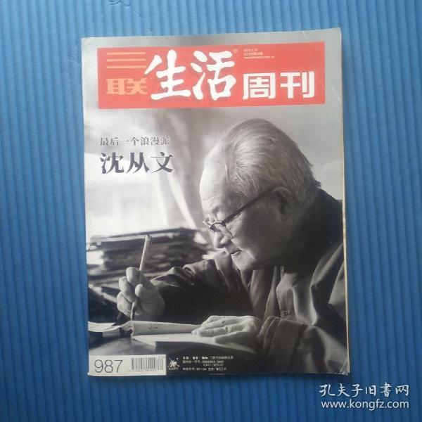 期刊杂志:三联生活周刊2018年第20期:沈从文:最后一个浪漫派