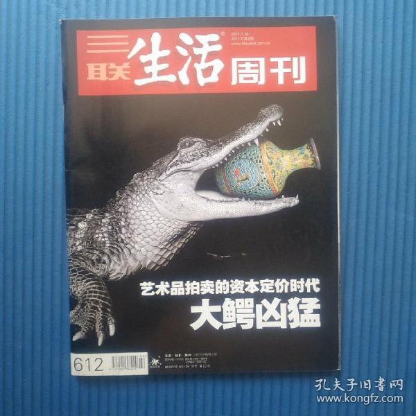 期刊杂志:三联生活周刊2011年第2期:大鳄凶猛:艺术品拍卖的资本定价时代