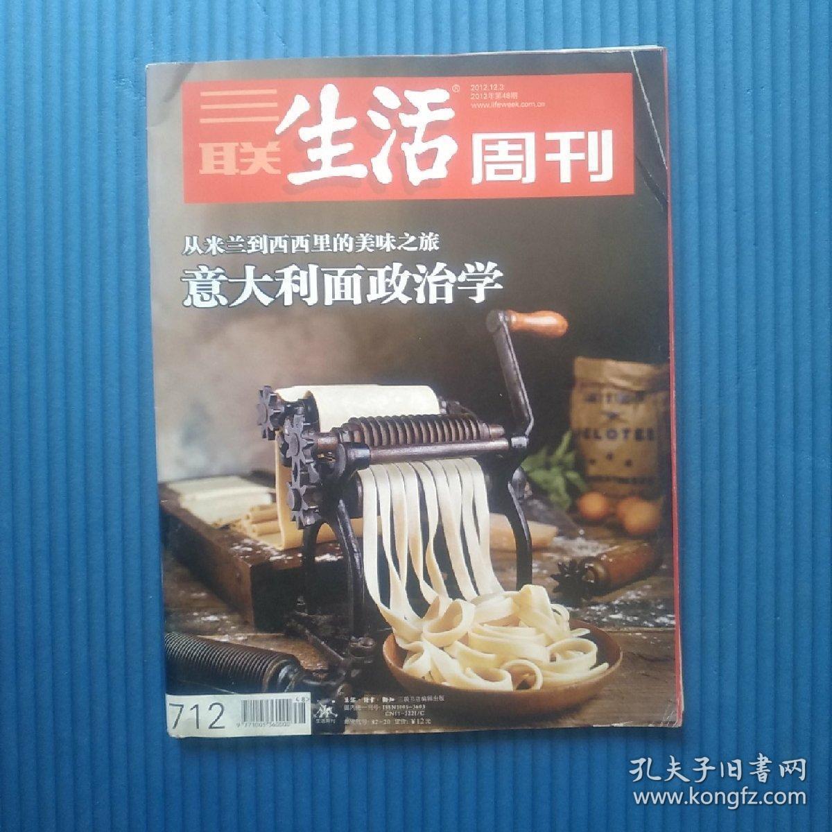 期刊杂志:三联生活周刊2012年第48期:意大利面政治学:从米兰到西西里的美味之旅