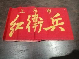 红卫兵 袖章