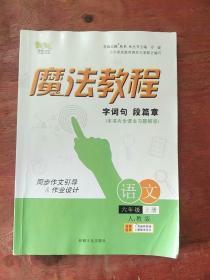 魔法教程. 6年级语文 : 人教版. 上册